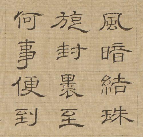 Maki Ryōkō, 1787–1833, Lu Tong's Tea Song,19th century (detail)